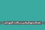 برگزاری  جشنواره رسانهای ابوذر در سمنان